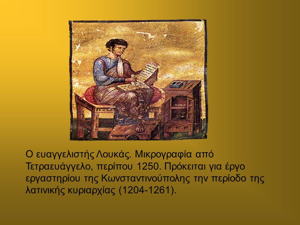 Ο ευαγγελιστής Λουκάς. Μικρογραφία από Τετραευάγγελο, περίπου 1250.