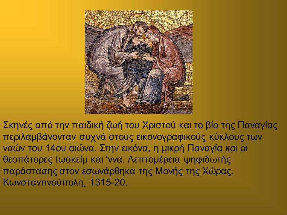 Σκηνές από την παιδική ζωή του Χριστού και το βίο της Παναγίας περιλαμβάνονταν συχνά στους εικονογραφικούς κύκλους των ναών του 14ου αιώνα.
