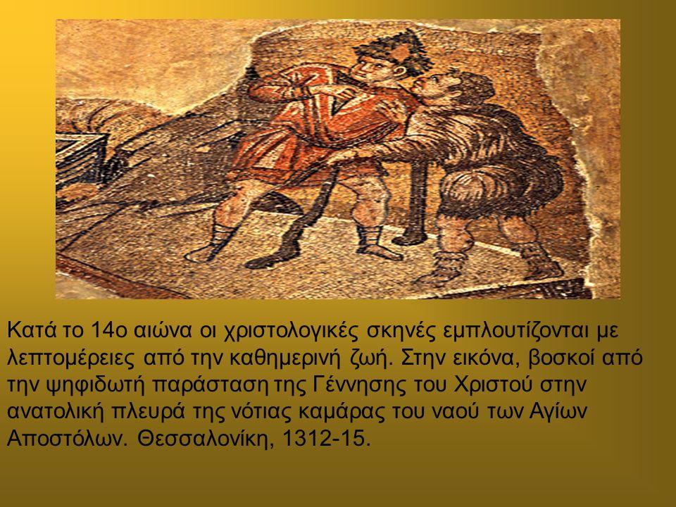 Κατά το 14ο αιώνα οι χριστολογικές σκηνές εμπλουτίζονται με λεπτομέρειες από την καθημερινή ζωή.
