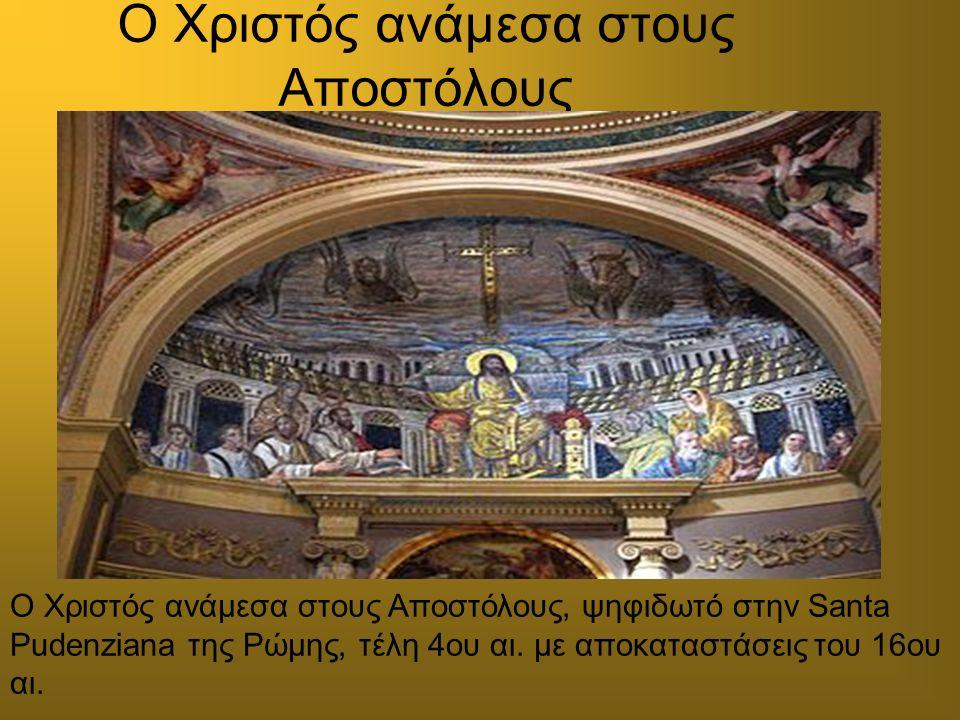 Ο Χριστός ως καλός ποιμένας.Ψηφιδωτή παράσταση από το μαυσωλείο της Galla Placidia στη Pαβέννα.