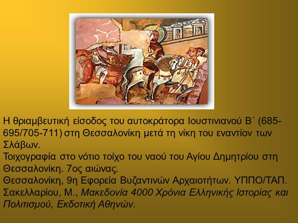 Η θριαμβευτική είσοδος του αυτοκράτορα Ιουστινιανού Β΄ (685- 695/705-711) στη Θεσσαλονίκη μετά τη νίκη του εναντίον των Σλάβων.