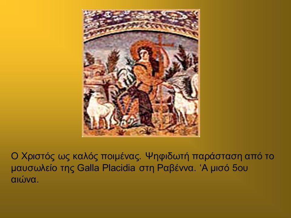 Ο Χριστός ως καλός ποιμένας. Ψηφιδωτή παράσταση από το μαυσωλείο της Galla Placidia στη Pαβέννα.