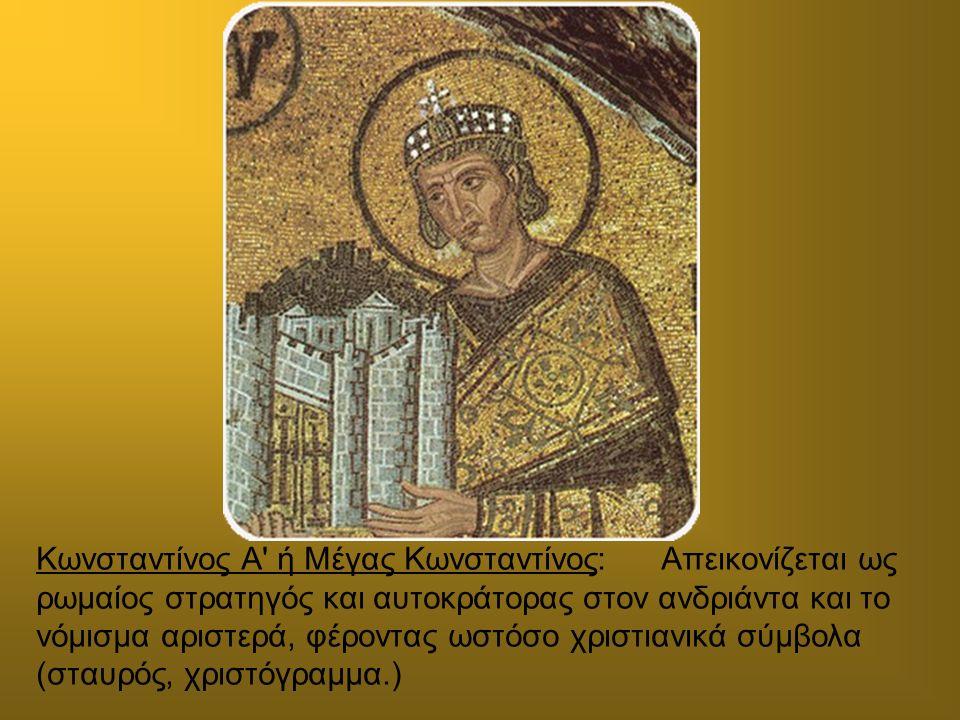Κωνσταντίνος Α ή Μέγας Κωνσταντίνος: Απεικονίζεται ως ρωμαίος στρατηγός και αυτοκράτορας στον ανδριάντα και το νόμισμα αριστερά, φέροντας ωστόσο χριστιανικά σύμβολα (σταυρός, χριστόγραμμα.)