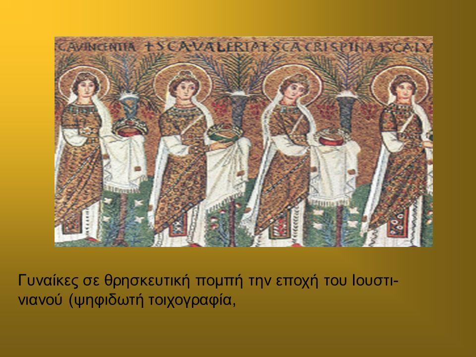 Γυναίκες σε θρησκευτική πομπή την εποχή του Ιουστι- νιανού (ψηφιδωτή τοιχογραφία,