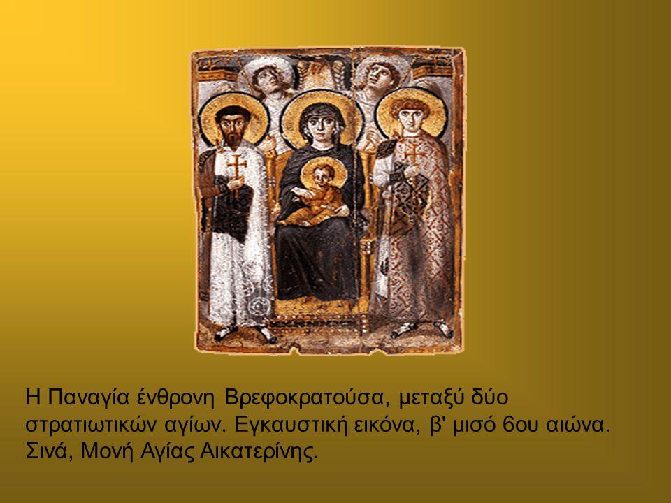 Ο Βατικάνειος Σταυρός ή Σταυρός του Ιουστίνου Β´, βυζαντινού αυτοκράτορα, που φέρει τεμάχιο Τιμίου Ξύλου