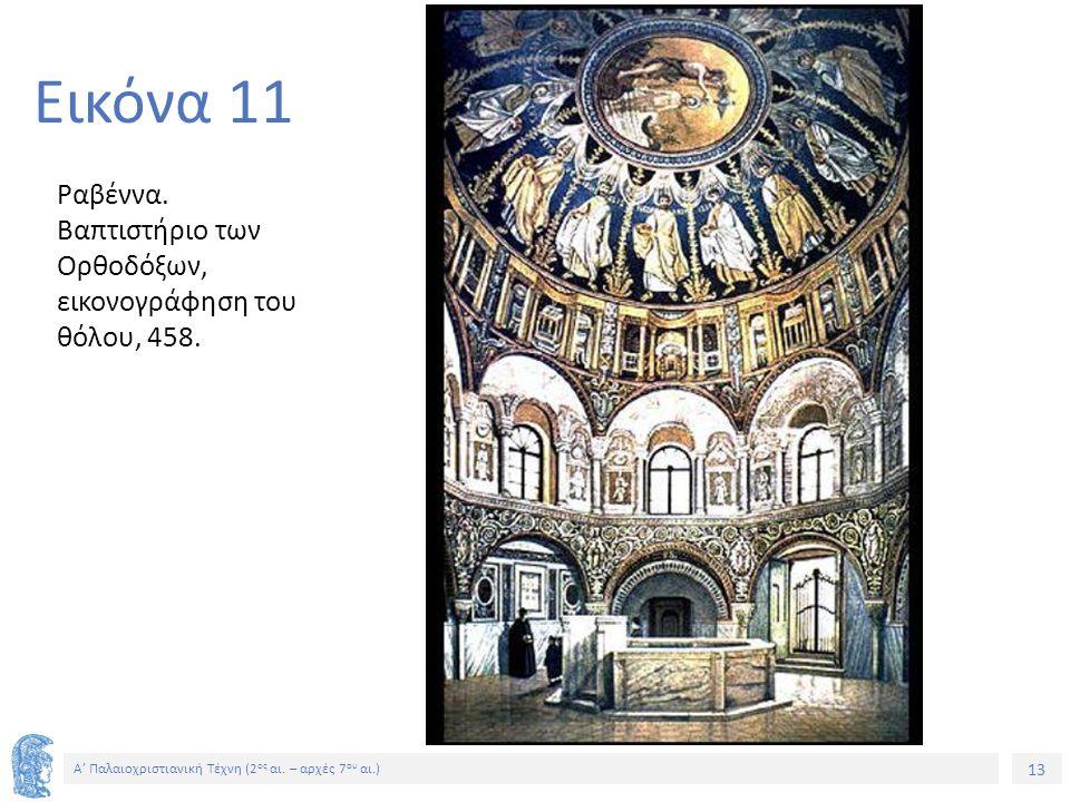 13 Α' Παλαιοχριστιανική Τέχνη (2 ος αι. – αρχές 7 ου αι.) 13 Εικόνα 11 Ραβέννα. Βαπτιστήριο των Ορθοδόξων, εικονογράφηση του θόλου, 458.
