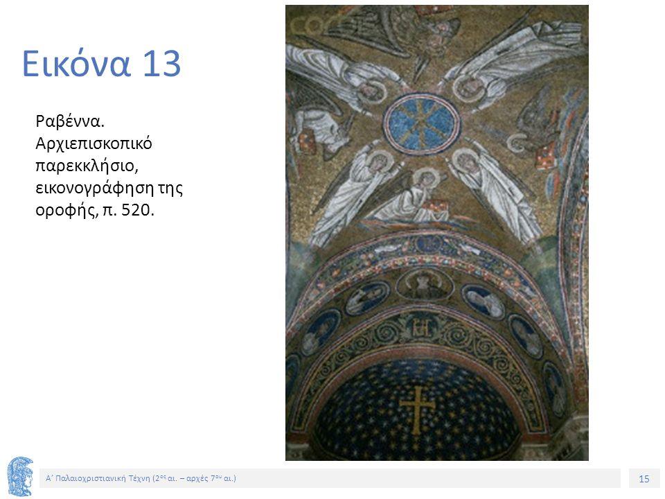 15 Α' Παλαιοχριστιανική Τέχνη (2 ος αι. – αρχές 7 ου αι.) 15 Εικόνα 13 Ραβέννα. Αρχιεπισκοπικό παρεκκλήσιο, εικονογράφηση της οροφής, π. 520.