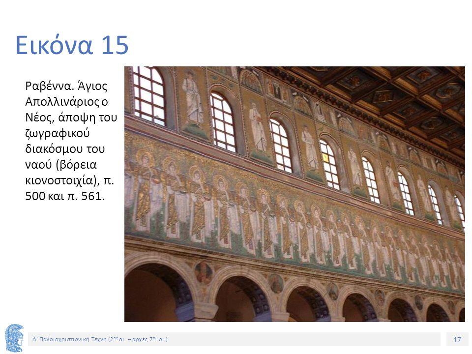 17 Α' Παλαιοχριστιανική Τέχνη (2 ος αι. – αρχές 7 ου αι.) 17 Εικόνα 15 Ραβέννα. Άγιος Απολλινάριος ο Νέος, άποψη του ζωγραφικού διακόσμου του ναού (βό