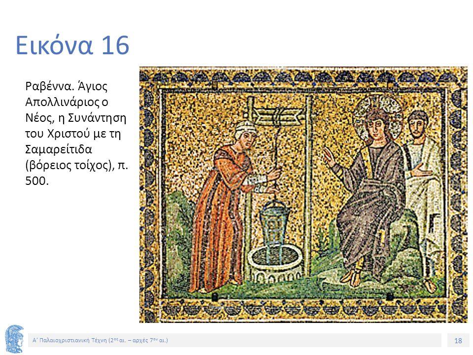 18 Α' Παλαιοχριστιανική Τέχνη (2 ος αι. – αρχές 7 ου αι.) 18 Εικόνα 16 Ραβέννα. Άγιος Απολλινάριος ο Νέος, η Συνάντηση του Χριστού με τη Σαμαρείτιδα (
