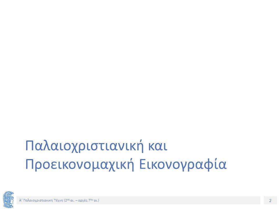 3 Α' Παλαιοχριστιανική Τέχνη (2 ος αι.– αρχές 7 ου αι.) 3 Εικόνα 1 Θεσσαλονίκη.
