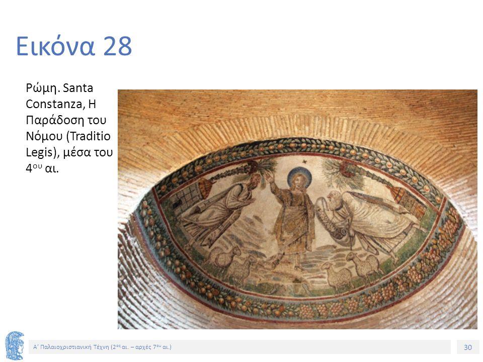 30 Α' Παλαιοχριστιανική Τέχνη (2 ος αι. – αρχές 7 ου αι.) 30 Εικόνα 28 Ρώμη. Santa Constanza, Η Παράδοση του Νόμου (Traditio Legis), μέσα του 4 ου αι.