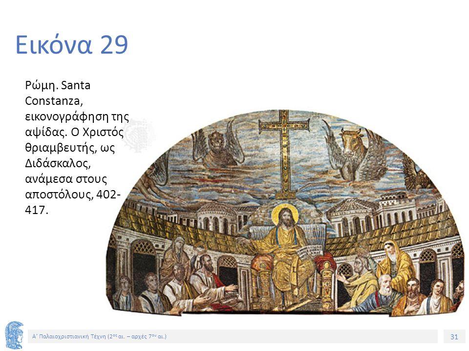 31 Α' Παλαιοχριστιανική Τέχνη (2 ος αι. – αρχές 7 ου αι.) 31 Εικόνα 29 Ρώμη. Santa Constanza, εικονογράφηση της αψίδας. Ο Χριστός θριαμβευτής, ως Διδά
