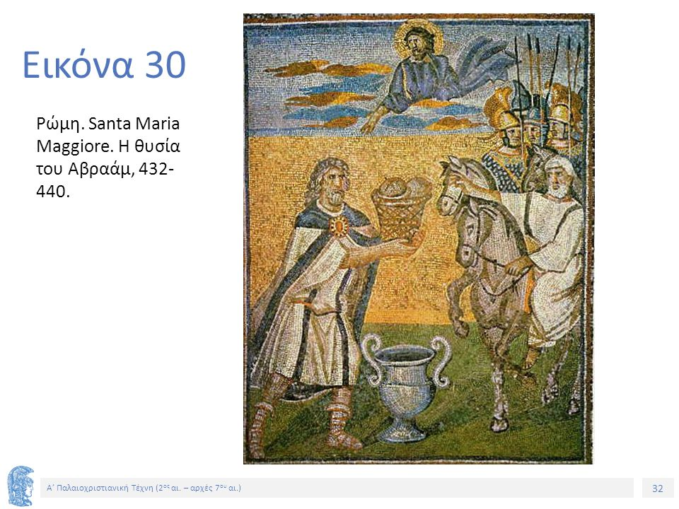 32 Α' Παλαιοχριστιανική Τέχνη (2 ος αι. – αρχές 7 ου αι.) 32 Εικόνα 30 Ρώμη. Santa Maria Maggiore. Η θυσία του Αβραάμ, 432- 440.