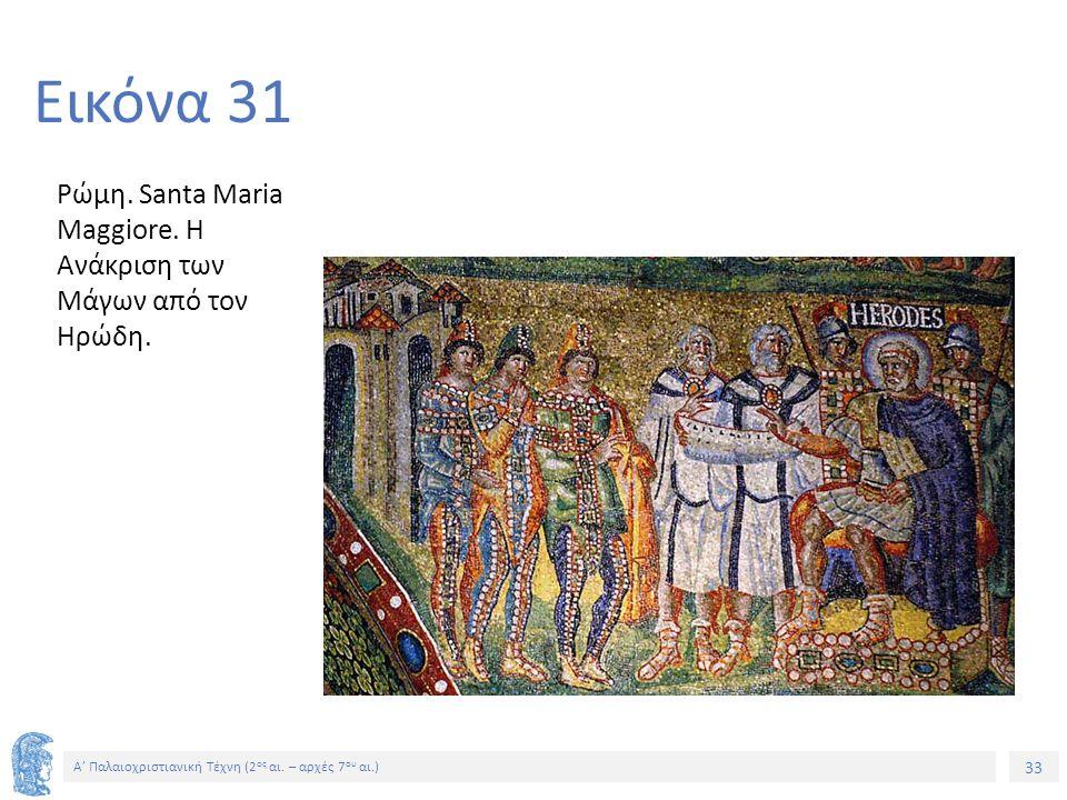 33 Α' Παλαιοχριστιανική Τέχνη (2 ος αι. – αρχές 7 ου αι.) 33 Εικόνα 31 Ρώμη. Santa Maria Maggiore. Η Ανάκριση των Μάγων από τον Ηρώδη.
