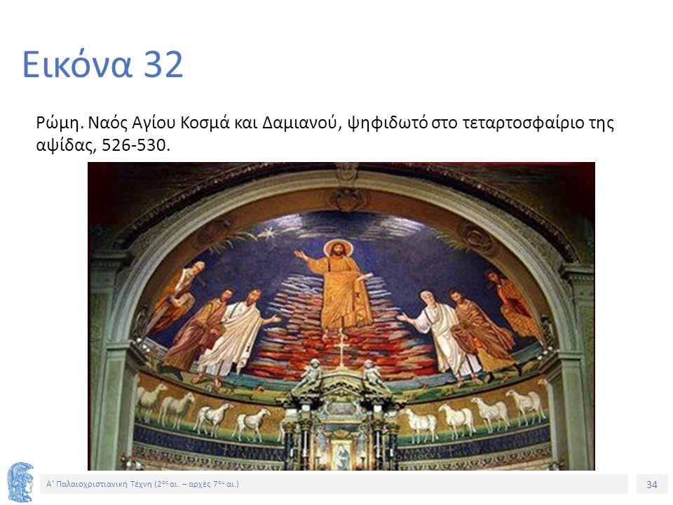 34 Α' Παλαιοχριστιανική Τέχνη (2 ος αι. – αρχές 7 ου αι.) 34 Εικόνα 32 Ρώμη. Ναός Αγίου Κοσμά και Δαμιανού, ψηφιδωτό στο τεταρτοσφαίριο της αψίδας, 52