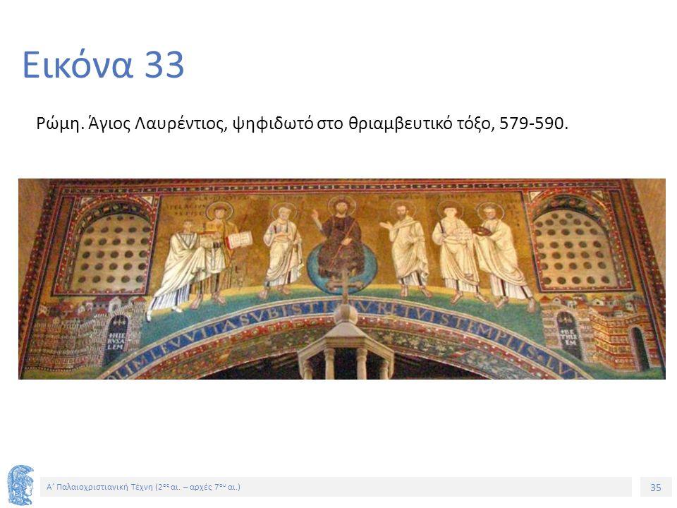 35 Α' Παλαιοχριστιανική Τέχνη (2 ος αι. – αρχές 7 ου αι.) 35 Εικόνα 33 Ρώμη. Άγιος Λαυρέντιος, ψηφιδωτό στο θριαμβευτικό τόξο, 579-590.