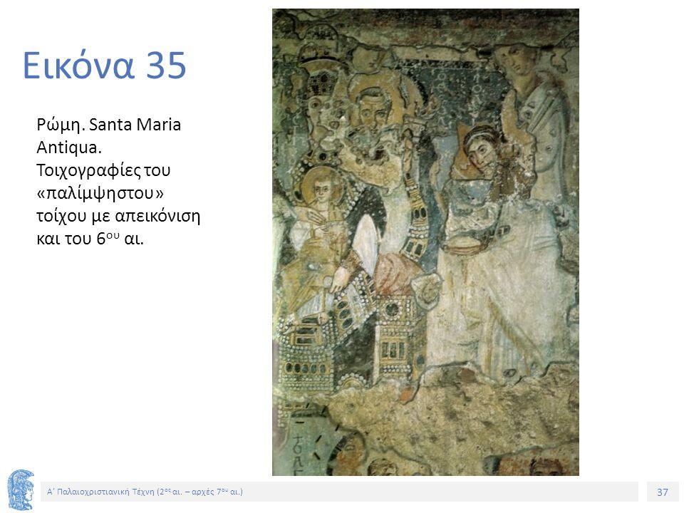 37 Α' Παλαιοχριστιανική Τέχνη (2 ος αι. – αρχές 7 ου αι.) 37 Εικόνα 35 Ρώμη. Santa Maria Antiqua. Τοιχογραφίες του «παλίμψηστου» τοίχου με απεικόνιση