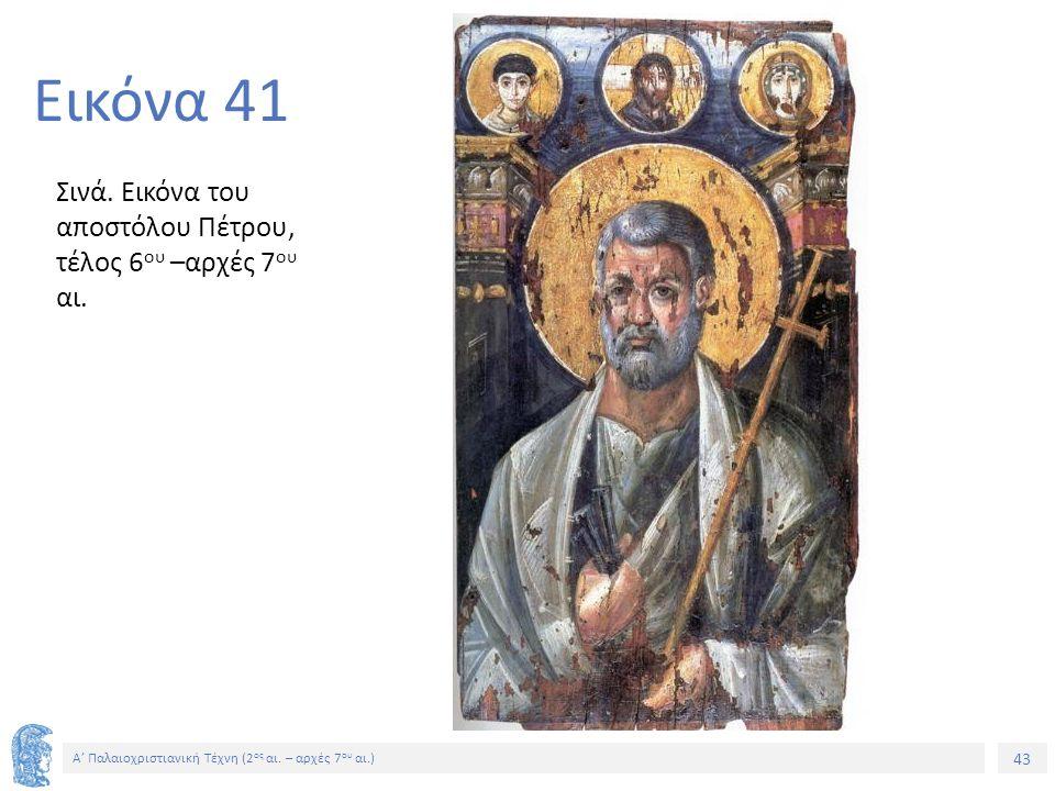 43 Α' Παλαιοχριστιανική Τέχνη (2 ος αι. – αρχές 7 ου αι.) 43 Εικόνα 41 Σινά. Εικόνα του αποστόλου Πέτρου, τέλος 6 ου –αρχές 7 ου αι.
