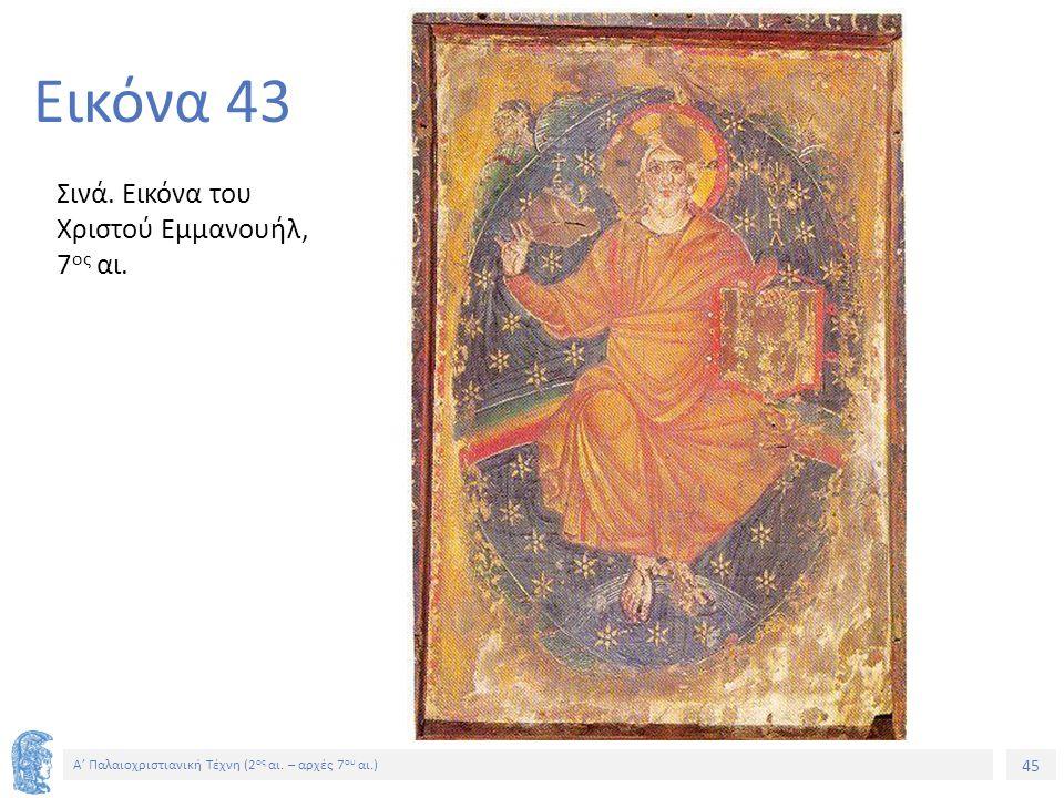 45 Α' Παλαιοχριστιανική Τέχνη (2 ος αι. – αρχές 7 ου αι.) 45 Εικόνα 43 Σινά. Εικόνα του Χριστού Εμμανουήλ, 7 ος αι.