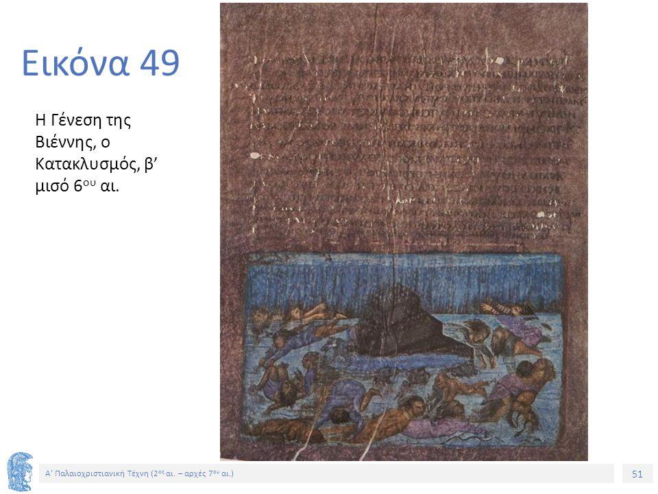 51 Α' Παλαιοχριστιανική Τέχνη (2 ος αι. – αρχές 7 ου αι.) 51 Εικόνα 49 Η Γένεση της Βιέννης, ο Κατακλυσμός, β' μισό 6 ου αι.