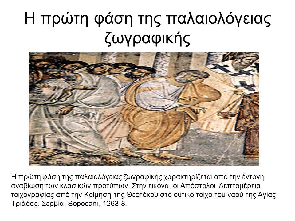 Η πρώτη φάση της παλαιολόγειας ζωγραφικής Η πρώτη φάση της παλαιολόγειας ζωγραφικής χαρακτηρίζεται από την έντονη αναβίωση των κλασικών προτύπων. Στην