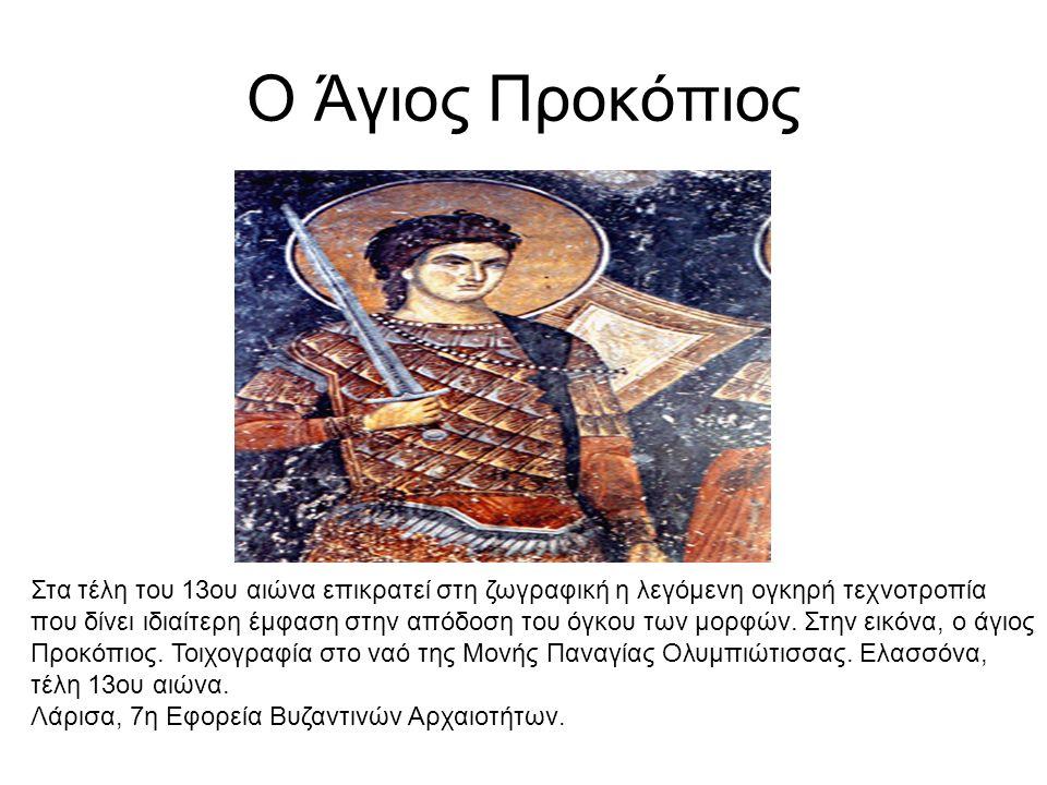 O Άγιος Προκόπιος Στα τέλη του 13ου αιώνα επικρατεί στη ζωγραφική η λεγόμενη ογκηρή τεχνοτροπία που δίνει ιδιαίτερη έμφαση στην απόδοση του όγκου των μορφών.