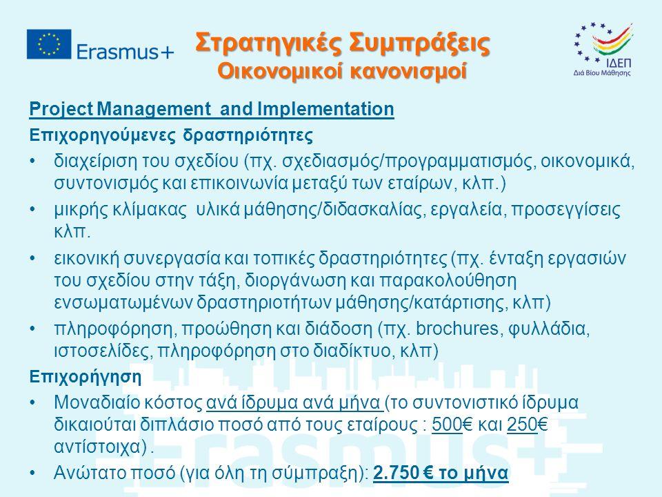 Στρατηγικές Συμπράξεις Οικονομικοί κανονισμοί Project Management and Ιmplementation Επιχορηγούμενες δραστηριότητες διαχείριση του σχεδίου (πχ.