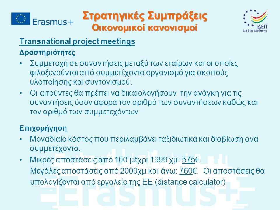 Στρατηγικές Συμπράξεις Οικονομικοί κανονισμοί Transnational project meetings Δραστηριότητες Συμμετοχή σε συναντήσεις μεταξύ των εταίρων και οι οποίες φιλοξενούνται από συμμετέχοντα οργανισμό για σκοπούς υλοποίησης και συντονισμού.