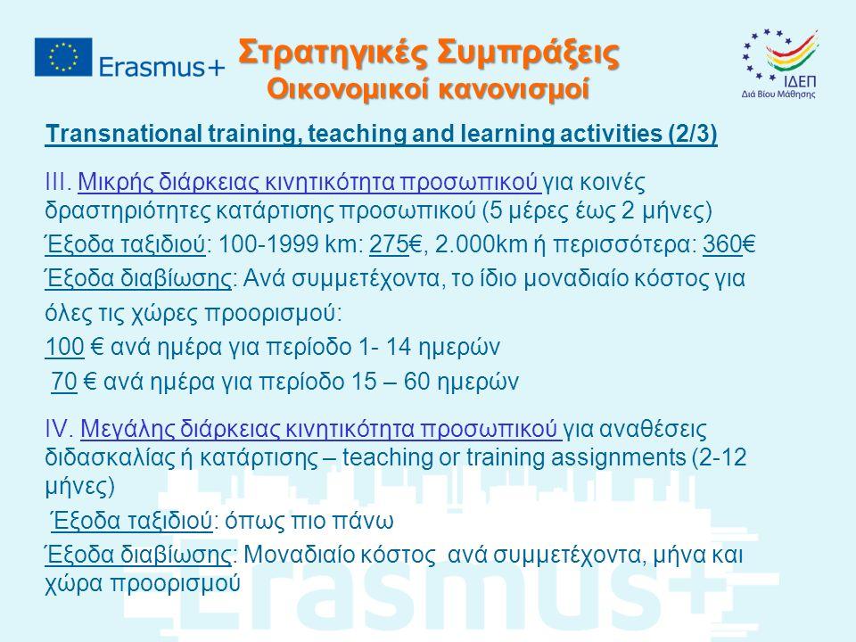 Στρατηγικές Συμπράξεις Οικονομικοί κανονισμοί Transnational training, teaching and learning activities (2/3) IIΙ.