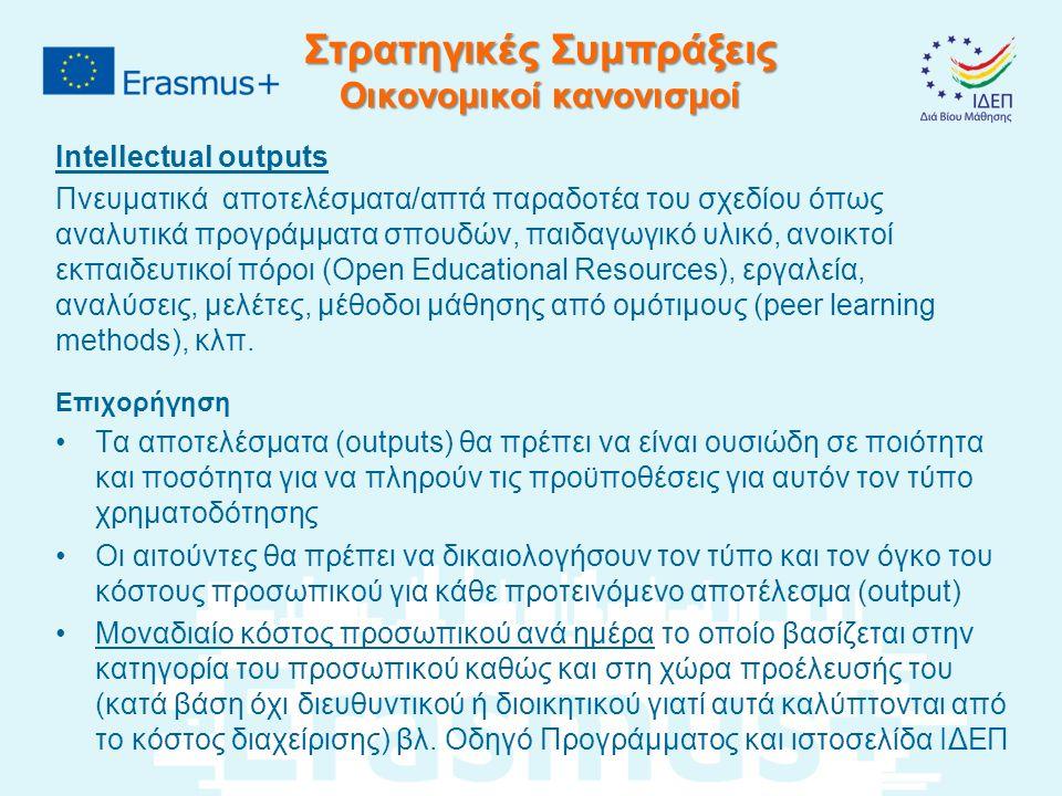 Στρατηγικές Συμπράξεις Οικονομικοί κανονισμοί Intellectual outputs Πνευματικά αποτελέσματα/απτά παραδοτέα του σχεδίου όπως αναλυτικά προγράμματα σπουδών, παιδαγωγικό υλικό, ανοικτοί εκπαιδευτικοί πόροι (Open Educational Resources), εργαλεία, αναλύσεις, μελέτες, μέθοδοι μάθησης από ομότιμους (peer learning methods), κλπ.