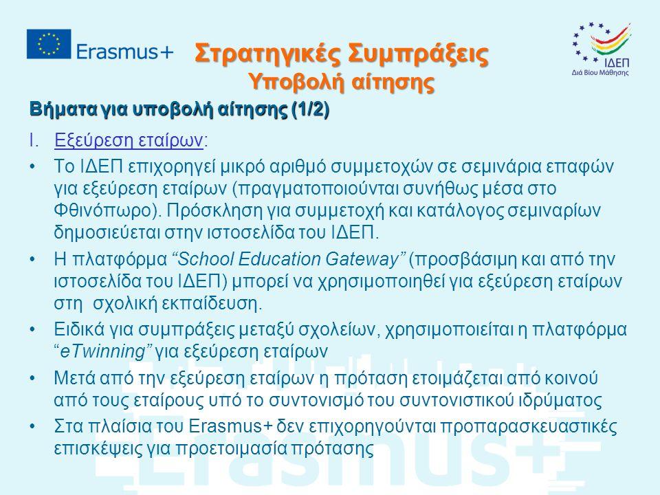 Στρατηγικές Συμπράξεις Υποβολή αίτησης Βήματα για υποβολή αίτησης (1/2) Ι.