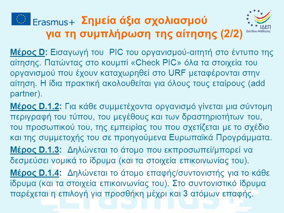 Σημεία άξια σχολιασμού για τη συμπλήρωση της αίτησης (2/2) Μέρος D: Εισαγωγή του PIC του οργανισμού-αιτητή στο έντυπο της αίτησης.