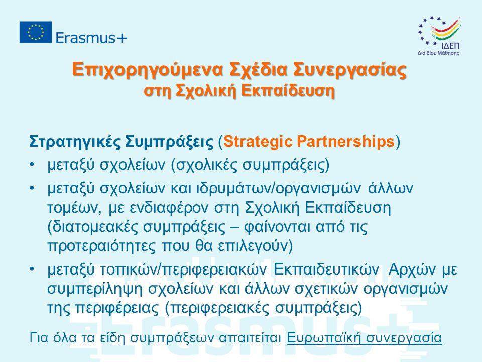 Επιχορηγούμενα Σχέδια Συνεργασίας στη Σχολική Εκπαίδευση Στρατηγικές Συμπράξεις (Strategic Partnerships) μεταξύ σχολείων (σχολικές συμπράξεις) μεταξύ σχολείων και ιδρυμάτων/οργανισμών άλλων τομέων, με ενδιαφέρον στη Σχολική Εκπαίδευση (διατομεακές συμπράξεις – φαίνονται από τις προτεραιότητες που θα επιλεγούν) μεταξύ τοπικών/περιφερειακών Εκπαιδευτικών Αρχών με συμπερίληψη σχολείων και άλλων σχετικών οργανισμών της περιφέρειας (περιφερειακές συμπράξεις) Για όλα τα είδη συμπράξεων απαιτείται Ευρωπαϊκή συνεργασία
