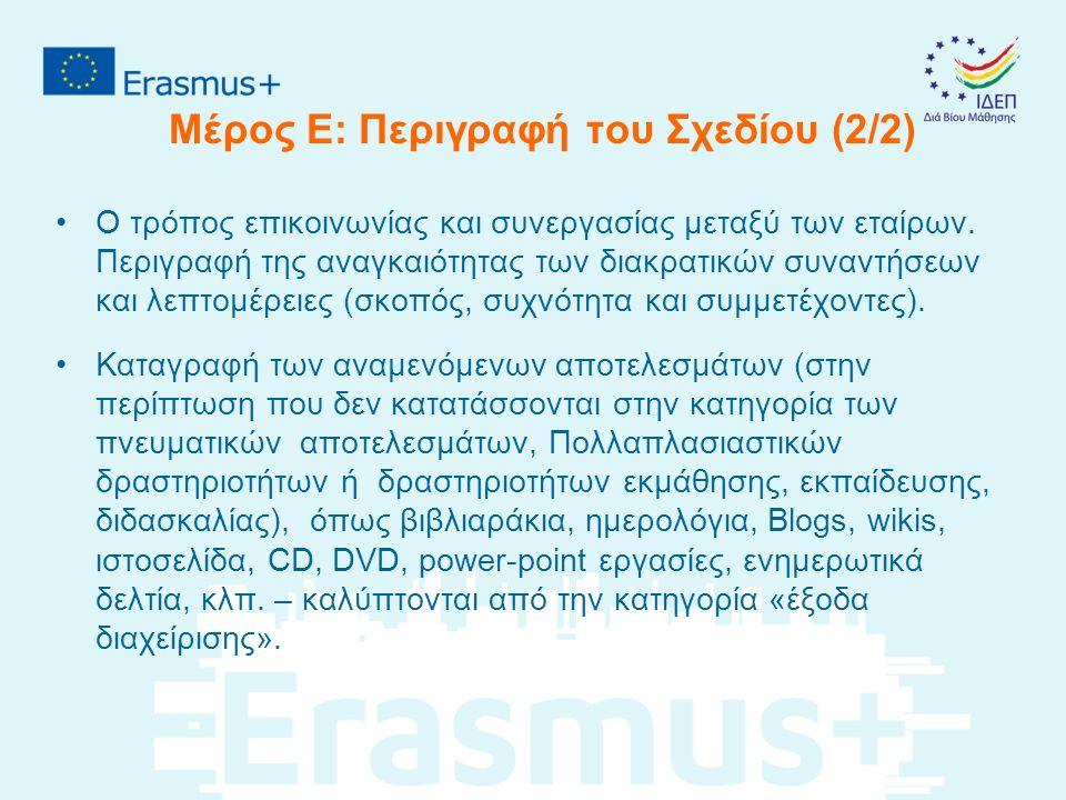 Μέρος Ε: Περιγραφή του Σχεδίου (2/2) Ο τρόπος επικοινωνίας και συνεργασίας μεταξύ των εταίρων.