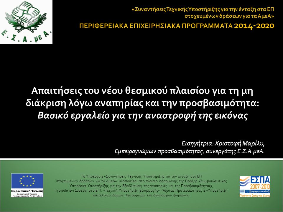 Απαιτήσεις του νέου θεσμικού πλαισίου για τη μη διάκριση λόγω αναπηρίας και την προσβασιμότητα: Βασικό εργαλείο για την αναστροφή της εικόνας Εισηγήτρια: Χριστοφή Μαρίλυ, Εμπειρογνώμων προσβασιμότητας, συνεργάτης Ε.Σ.Α.μεΑ.