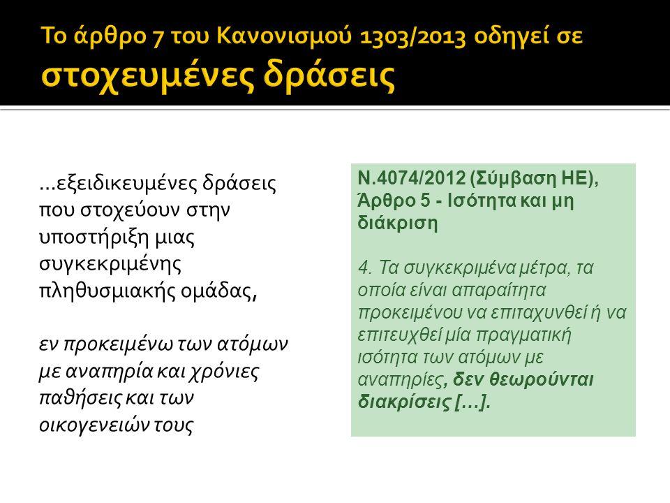 …εξειδικευμένες δράσεις που στοχεύουν στην υποστήριξη μιας συγκεκριμένης πληθυσμιακής ομάδας, εν προκειμένω των ατόμων με αναπηρία και χρόνιες παθήσεις και των οικογενειών τους Ν.4074/2012 (Σύμβαση ΗΕ), Άρθρο 5 - Ισότητα και μη διάκριση 4.