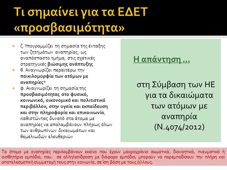 Η απάντηση … στη Σύμβαση των ΗΕ για τα δικαιώματα των ατόμων με αναπηρία (Ν.4074/2012)  ζ.