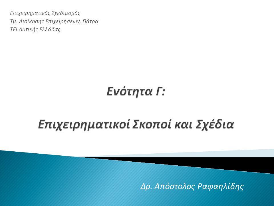 Επιχειρηματικός Σχεδιασμός Τμ. Διοίκησης Επιχειρήσεων, Πάτρα ΤΕΙ Δυτικής Ελλάδας Δρ. Απόστολος Ραφαηλίδης