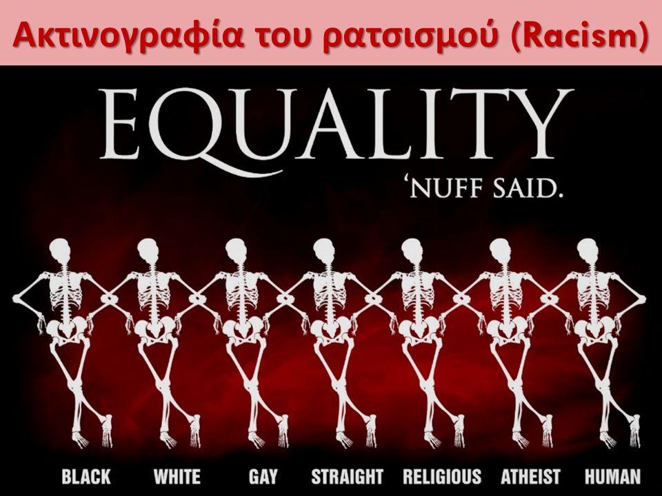 Ακτινογραφία του ρατσισμού (Racism)