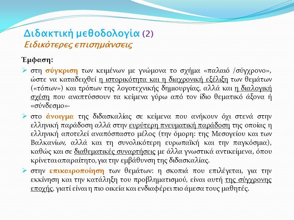 Έμφαση:  στη σύγκριση των κειμένων με γνώμονα το σχήμα «παλαιό /σύγχρονο», ώστε να καταδειχθεί η ιστορικότητα και η διαχρονική εξέλιξη των θεμάτων («