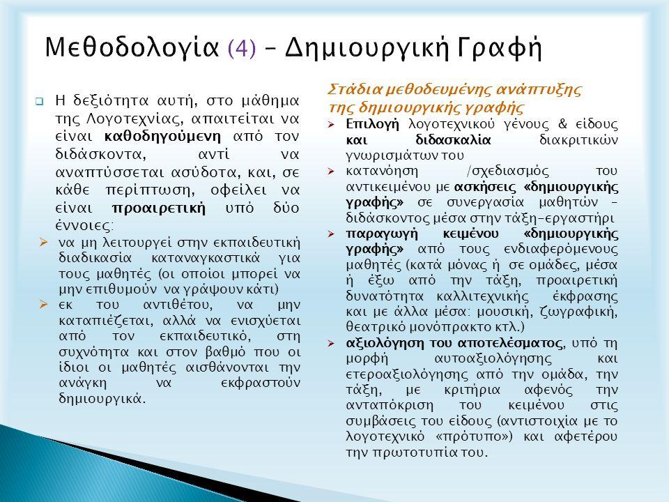  Η δεξιότητα αυτή, στο μάθημα της Λογοτεχνίας, απαιτείται να είναι καθοδηγούμενη από τον διδάσκοντα, αντί να αναπτύσσεται ασύδοτα, και, σε κάθε περίπτωση, οφείλει να είναι προαιρετική υπό δύο έννοιες:  να μη λειτουργεί στην εκπαιδευτική διαδικασία καταναγκαστικά για τους μαθητές (οι οποίοι μπορεί να μην επιθυμούν να γράψουν κάτι)  εκ του αντιθέτου, να μην καταπιέζεται, αλλά να ενισχύεται από τον εκπαιδευτικό, στη συχνότητα και στον βαθμό που οι ίδιοι οι μαθητές αισθάνονται την ανάγκη να εκφραστούν δημιουργικά.