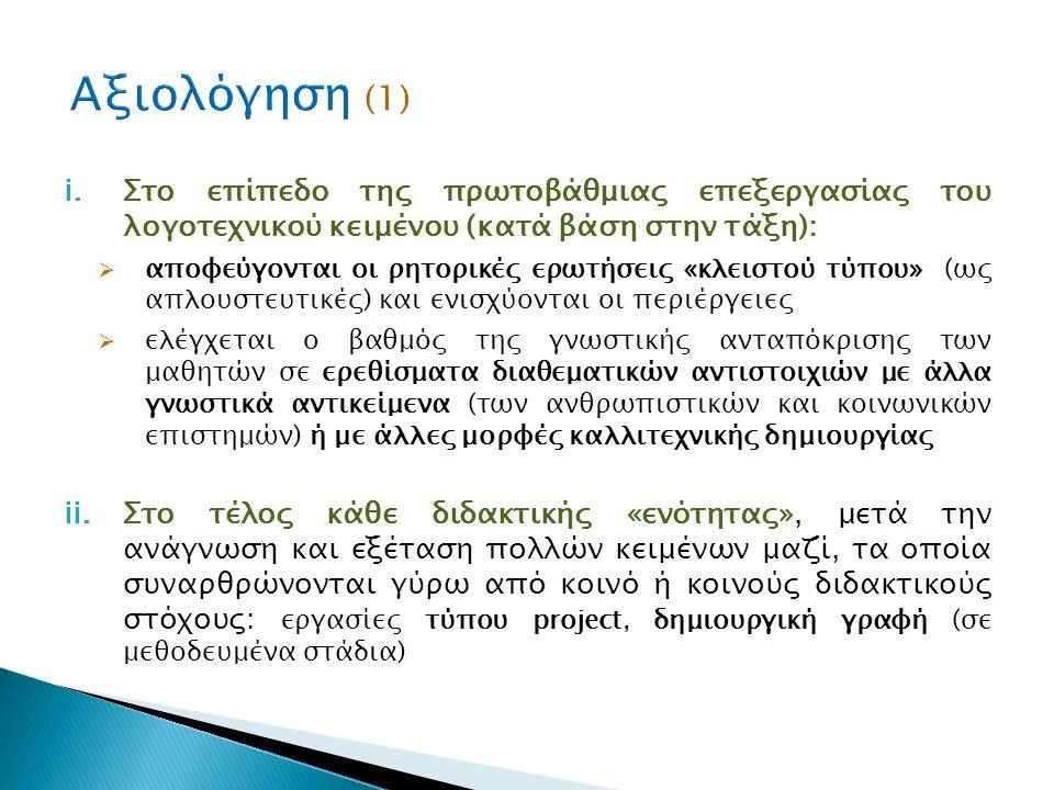 i. Στο επίπεδο της πρωτοβάθμιας επεξεργασίας του λογοτεχνικού κειμένου (κατά βάση στην τάξη):  αποφεύγονται οι ρητορικές ερωτήσεις «κλειστού τύπου» (
