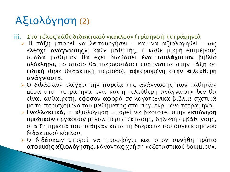 iii. Στο τέλος κάθε διδακτικού «κύκλου» (τρίμηνο ή τετράμηνο):  Η τάξη μπορεί να λειτουργήσει – και να αξιολογηθεί – ως «λέσχη ανάγνωσης»: κάθε μαθητ