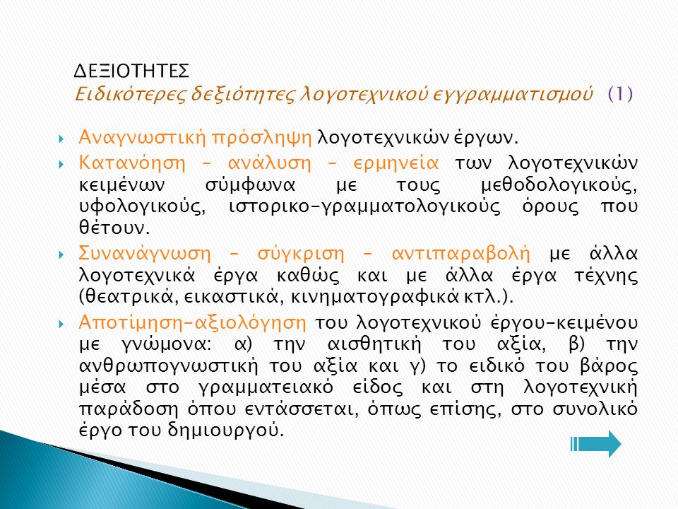 ΔΕΞΙΟΤΗΤΕΣ Ειδικότερες δεξιότητες λογοτεχνικού εγγραμματισμού (1)  Αναγνωστική πρόσληψη λογοτεχνικών έργων.  Κατανόηση – ανάλυση – ερμηνεία των λογο