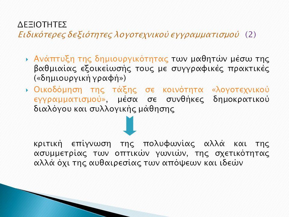  Ανάπτυξη της δημιουργικότητας των μαθητών μέσω της βαθμιαίας εξοικείωσής τους με συγγραφικές πρακτικές («δημιουργική γραφή»)  Οικοδόμηση της τάξης σε κοινότητα «λογοτεχνικού εγγραμματισμού», μέσα σε συνθήκες δημοκρατικού διαλόγου και συλλογικής μάθησης κριτική επίγνωση της πολυφωνίας αλλά και της ασυμμετρίας των οπτικών γωνιών, της σχετικότητας αλλά όχι της αυθαιρεσίας των απόψεων και ιδεών