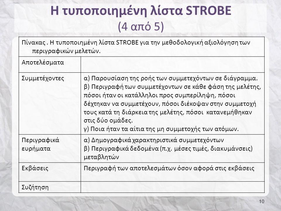 Η τυποποιημένη λίστα STROBE (4 από 5) 10 Πίνακας.