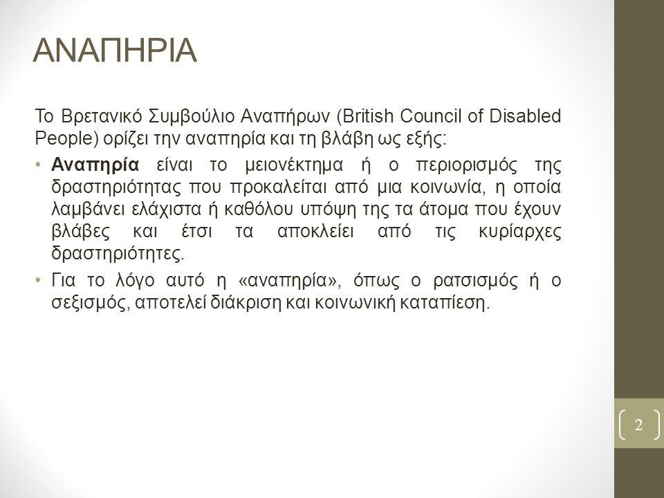 ΑΝΑΠΗΡΙΑ Το Βρετανικό Συμβούλιο Αναπήρων (British Council of Disabled People) ορίζει την αναπηρία και τη βλάβη ως εξής: Αναπηρία είναι το μειονέκτημα