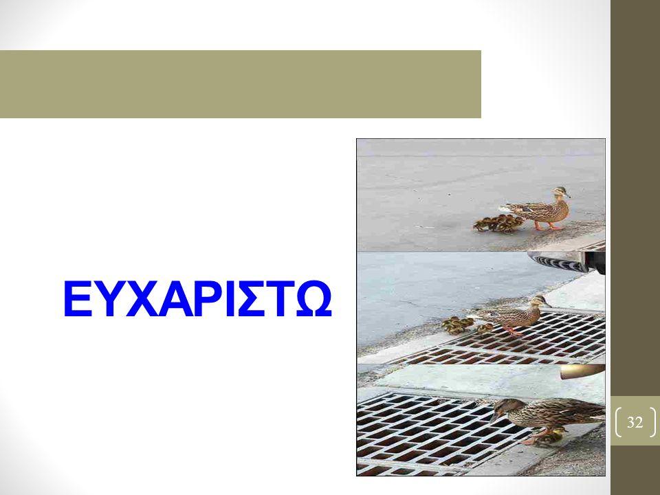 ΕΥΧΑΡΙΣΤΩ 32