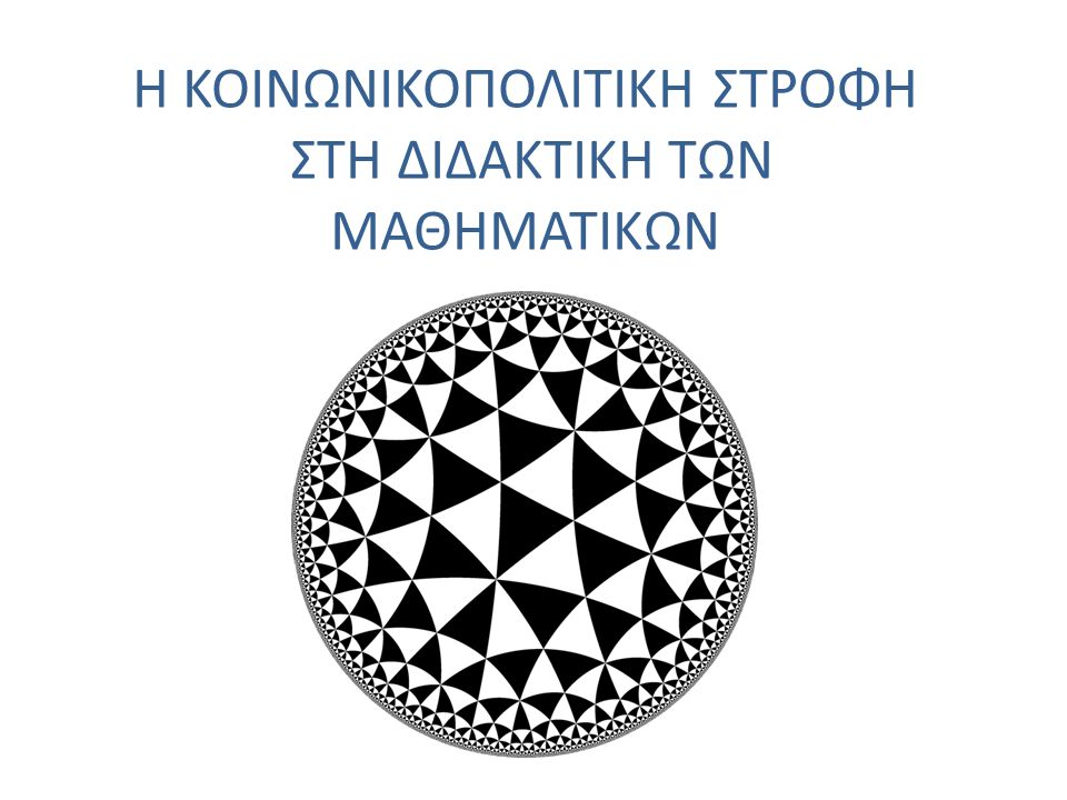 3 Επιστημολογίες για τη Διδακτική των Μαθηματικών Η ΚΟΙΝΩΝΙΚΟΠΟΛΙΤΙΚΗ ΣΤΡΟΦΗ ΣΤΗ ΔΙΔΑΚΤΙΚΗ ΤΩΝ ΜΑΘΗΜΑΤΙΚΩΝ Παναγιώτη Σπύρου, αναπληρωτή καθηγητή, Τμήμα Μαθηματικών ΕΚΠΑ Βίλη Μιχελάκου Μάστερ Μεθοδολογίας και ΔΜ.