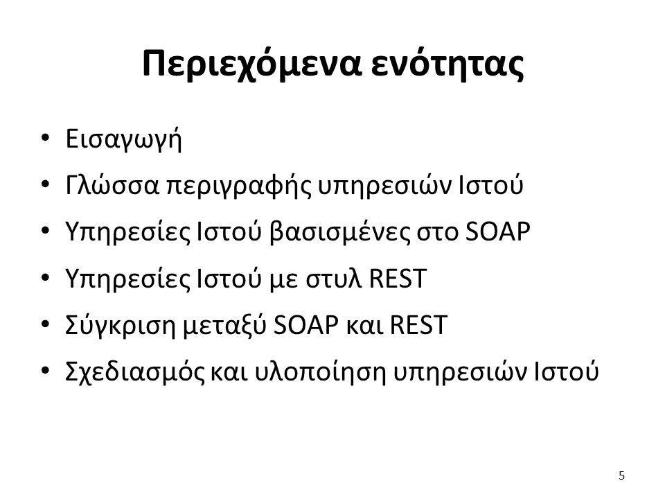 Περιεχόμενα ενότητας Εισαγωγή Γλώσσα περιγραφής υπηρεσιών Ιστού Υπηρεσίες Ιστού βασισμένες στο SOAP Υπηρεσίες Ιστού με στυλ REST Σύγκριση μεταξύ SOAP και REST Σχεδιασμός και υλοποίηση υπηρεσιών Ιστού 5